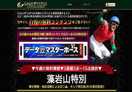 ギャロップジャパンのアイキャッチ