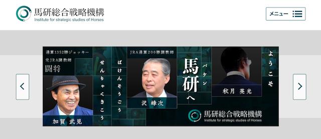 馬研総合戦略機構のトップページ