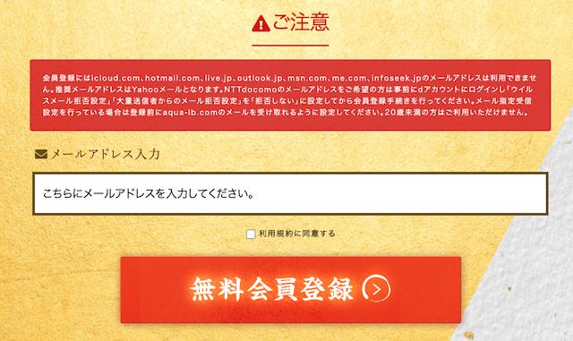 阿九亜屋の登録フォーム