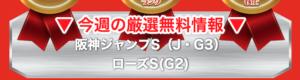 うまっぷ2021年09月19日無料予想提供予定