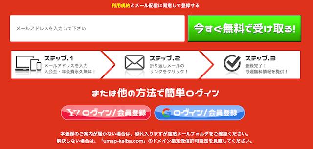 うまっぷの登録フォーム