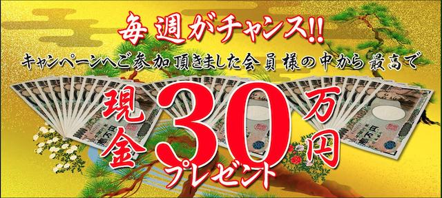 池江道場の現金30万円プレゼント
