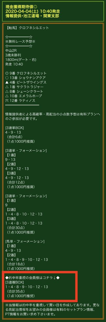 池江道場2020年04月04日無料情報