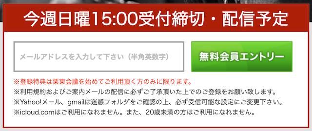 栗東会議の登録フォーム