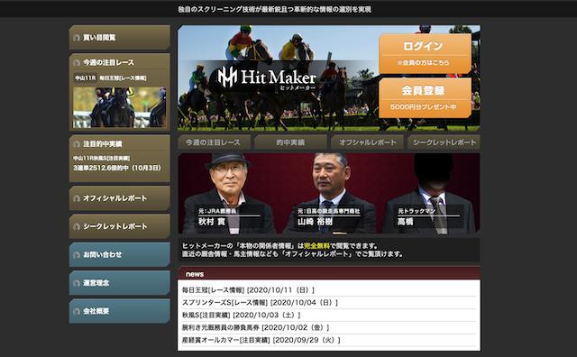 ヒットメーカーのトップページ