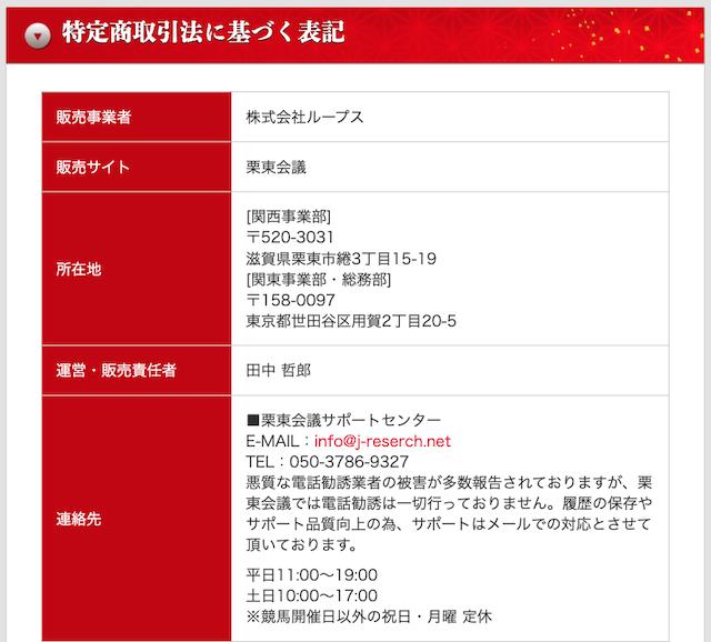 栗東会議の特商法