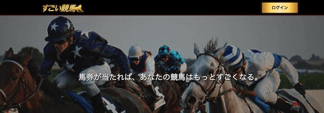 すごい競馬のトップページ