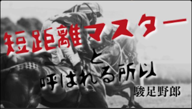 競馬百傑遊宴の駿足野郎(短距離マスター)