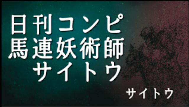 競馬百傑遊宴のサイトウ(日刊コンピ馬連妖術師)