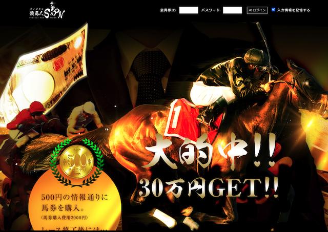 競馬人SのPNのトップページ画像
