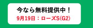 ウマくる2021年09月19日無料予想
