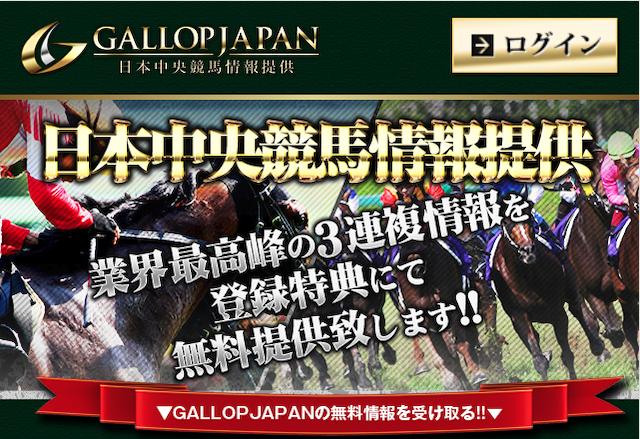 ギャロップジャパンのトップページ