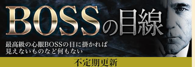 ギャロップジャパンのBOSSの目線