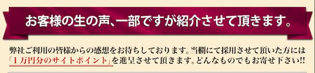 ギャロップジャパンの口コミ投稿