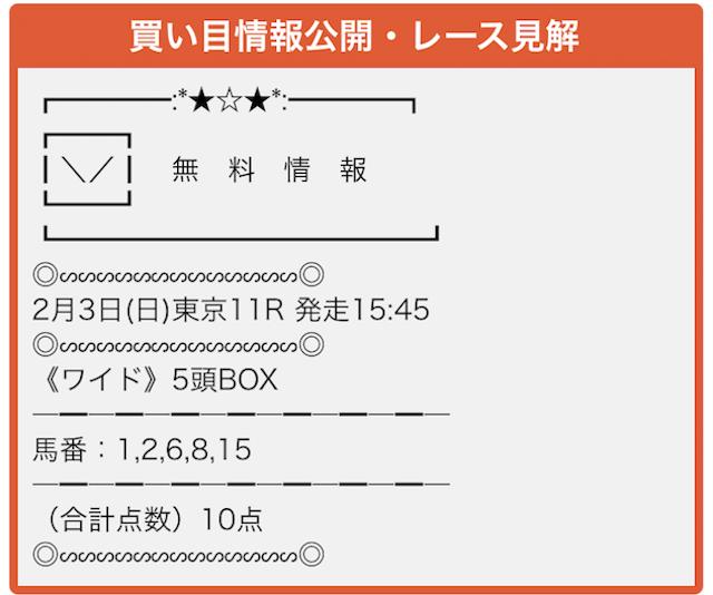 うまライブ2019年02月03日無料予想