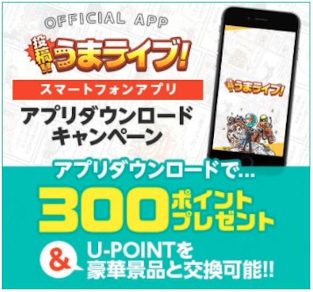 うまライブのアプリ