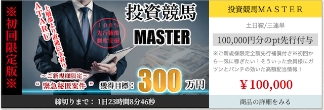 黄金馬券評議会ATARUの有料情報(投資競馬MASTER)