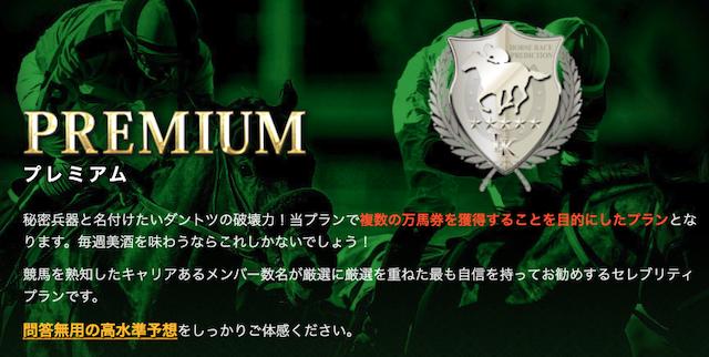ラッキー競馬の有料予想(premium)
