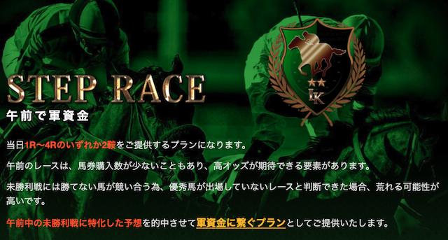 ラッキー競馬の有料予想(STEPRACE)