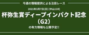 メリット2021年3月7日の無料予想