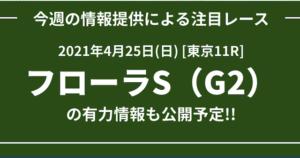 メリット2021年4月25日の無料予想