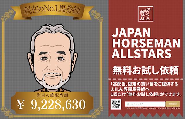 JHA(ジャパンホースマンオールスターズ)のサイトトップ。