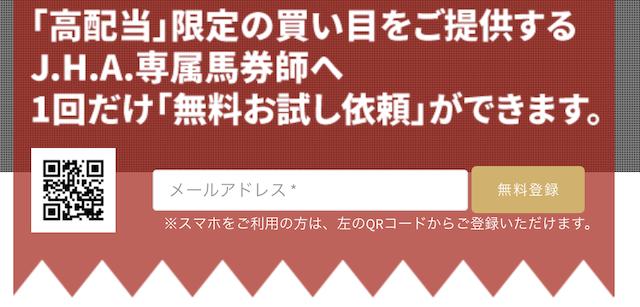 JHA(ジャパンホースマンオールスターズ)のメールアドレスの登録フォーム