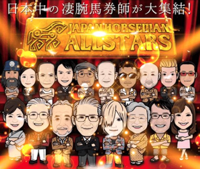 JHA(ジャパンホースマンオールスターズ)には日本中の凄腕馬券師が大集結!