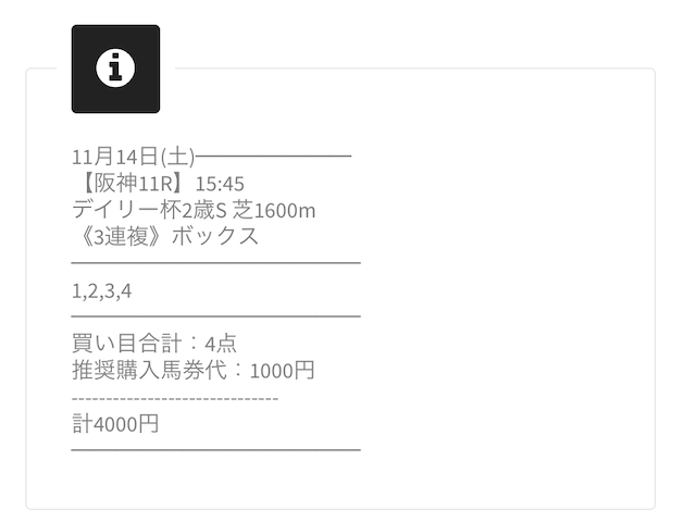 JHA(ジャパンホースマンオールスターズ)の2020年11月14日の無料予想