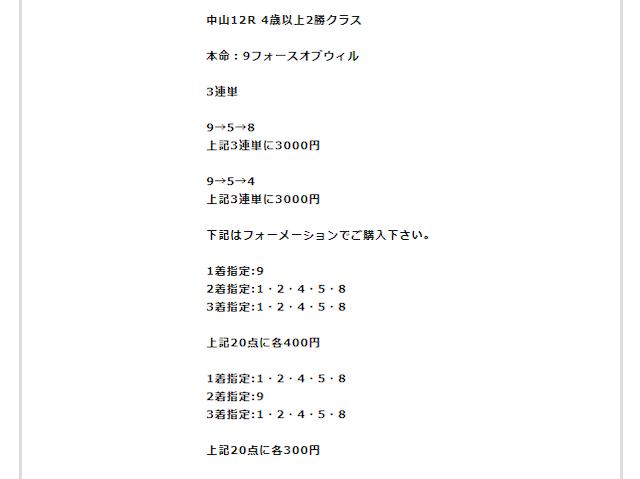 カチウマ2021年1月24日勝ち組育成馬券2レース目