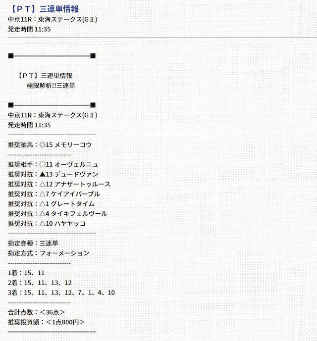 メリット2021年1月24日の有料情報