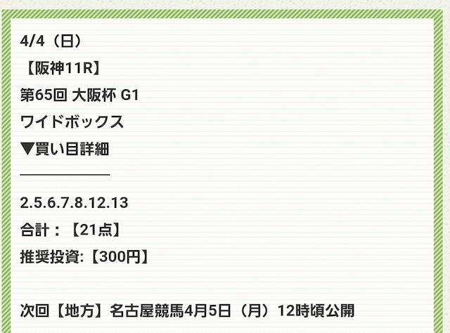 2021年04月04日。必勝!万馬券ちゃんねる(チャンネル)の無料予想買い目。