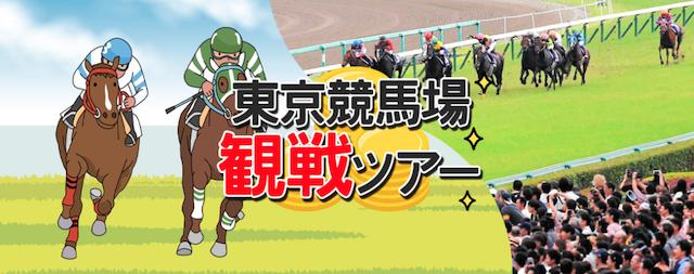 オッズアカデミーの開催する東京競馬場観戦ツアー