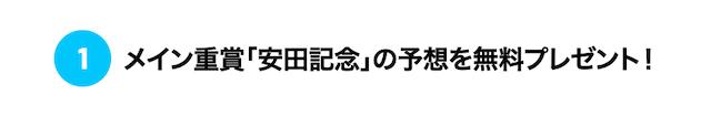 ばかうけの安田記念の予想
