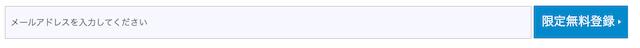 チョイス(CHOICE)のメールアドレスにより登録フォーム