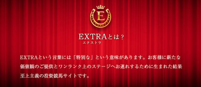 エクストラのトップページ