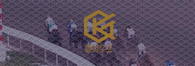 競馬学会のサイトロゴ。