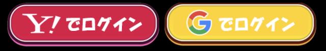 ハピネス(HAPPINESS)のSNSアカウント連携による登録ボタン。