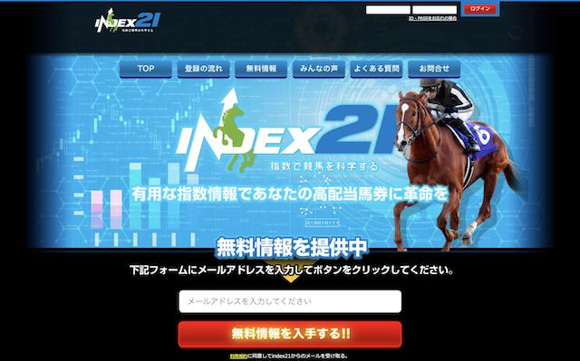 INDEX21(インデックス21)のサイトトップ