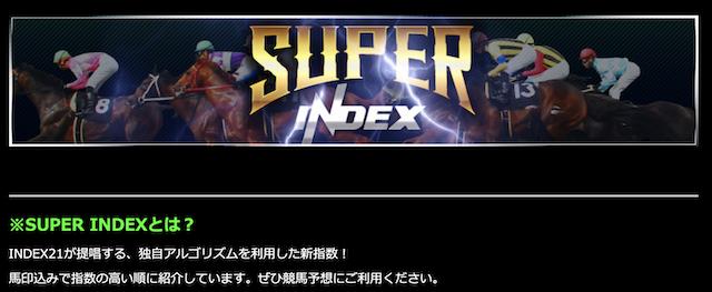 INDEX21(インデックス21)の用意しているコンテンツ「スーパーインデックス」