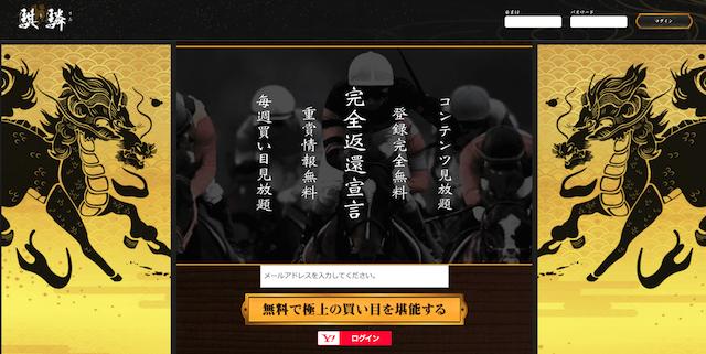 騏驎(麒麟)のサイトトップ