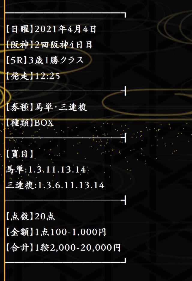 騏驎(麒麟)の2021年04月04日の無料予想の買い目