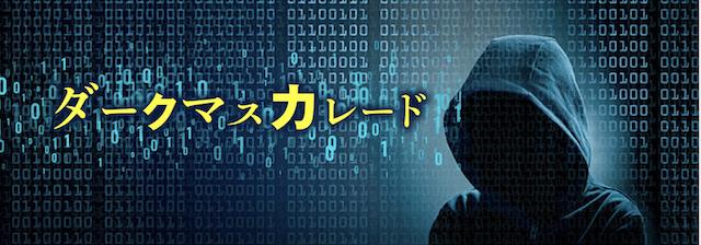 ヒットザマーク有料予想(ダークマスカレード)