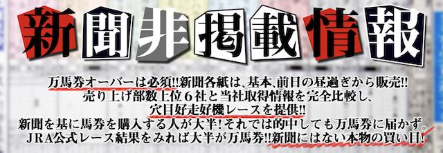 ヒットザマーク有料予想(新聞非掲載情報)