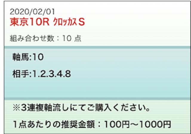 勝馬の栞 無料予想 0201