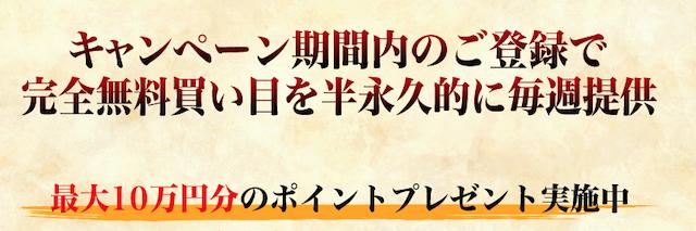 テンケイ 10万円のポイント