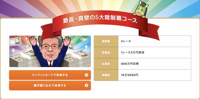 ウマリン塾長・真壁の5大陸制覇コース