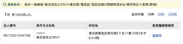 阿九亜屋運営会社