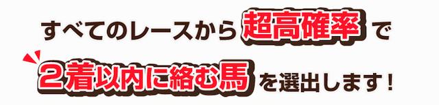 的ダン(的中ダントツ化プロジェクトチーム) 特徴画像