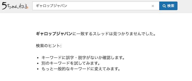 ギャロップジャパン 2ちゃんねる検索結果画像